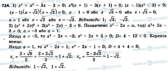 ГДЗ Алгебра 9 клас сторінка 724