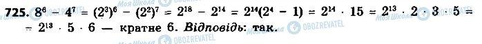 ГДЗ Алгебра 9 клас сторінка 725