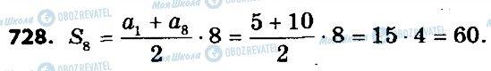 ГДЗ Алгебра 9 класс страница 728