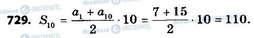 ГДЗ Алгебра 9 класс страница 729