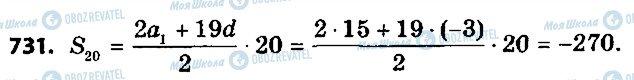 ГДЗ Алгебра 9 класс страница 731