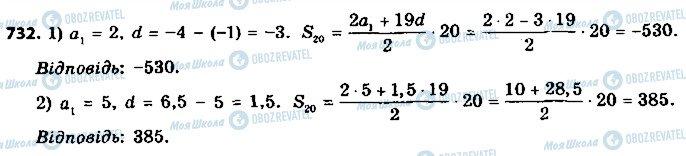 ГДЗ Алгебра 9 класс страница 732