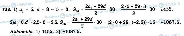 ГДЗ Алгебра 9 класс страница 733
