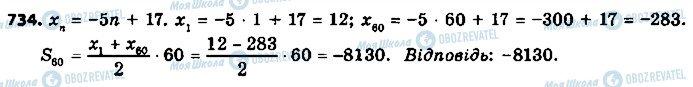 ГДЗ Алгебра 9 класс страница 734