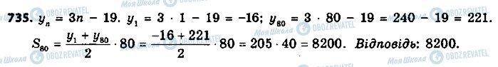 ГДЗ Алгебра 9 класс страница 735