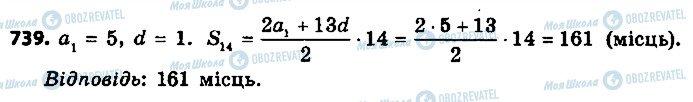 ГДЗ Алгебра 9 класс страница 739