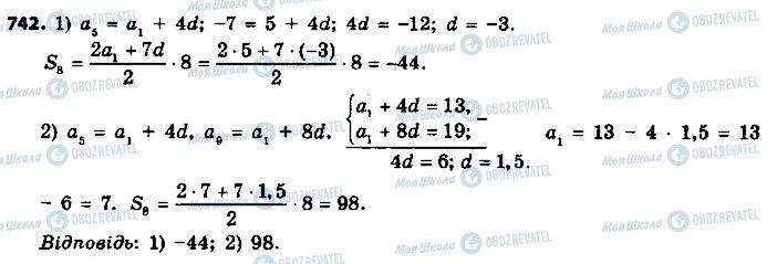 ГДЗ Алгебра 9 класс страница 742