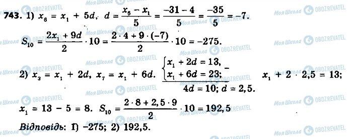 ГДЗ Алгебра 9 класс страница 743