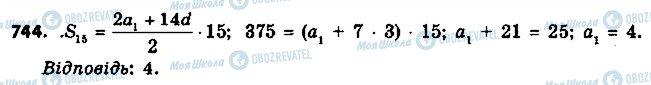 ГДЗ Алгебра 9 класс страница 744