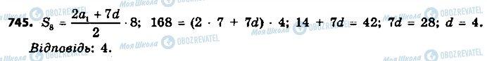 ГДЗ Алгебра 9 класс страница 745