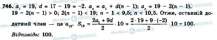 ГДЗ Алгебра 9 класс страница 746