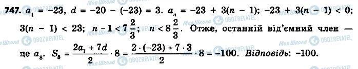 ГДЗ Алгебра 9 класс страница 747