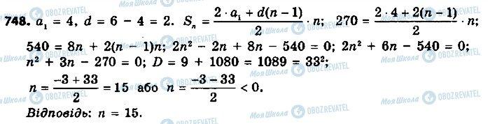 ГДЗ Алгебра 9 класс страница 748