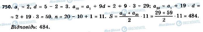 ГДЗ Алгебра 9 класс страница 750