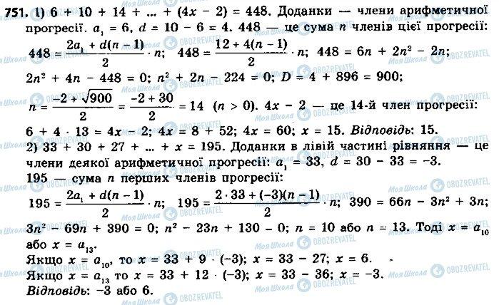 ГДЗ Алгебра 9 класс страница 751