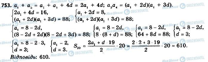 ГДЗ Алгебра 9 класс страница 753