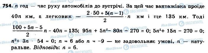 ГДЗ Алгебра 9 класс страница 754