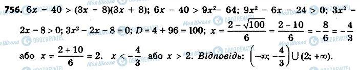 ГДЗ Алгебра 9 класс страница 756