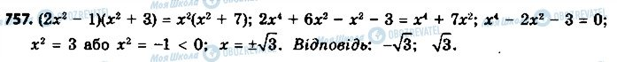 ГДЗ Алгебра 9 класс страница 757