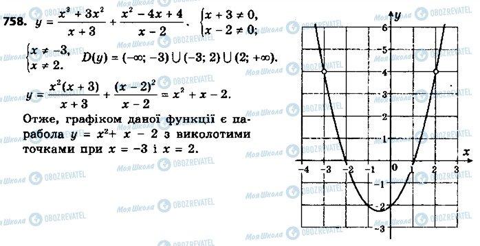 ГДЗ Алгебра 9 класс страница 758