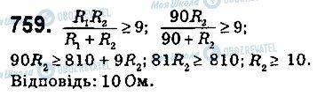 ГДЗ Алгебра 9 класс страница 759
