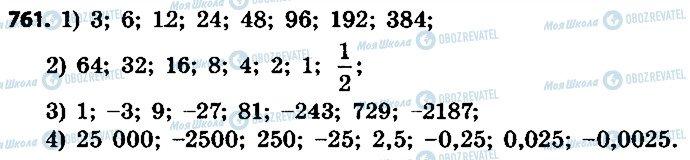 ГДЗ Алгебра 9 класс страница 761