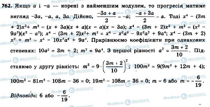 ГДЗ Алгебра 9 класс страница 762