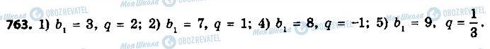 ГДЗ Алгебра 9 класс страница 763