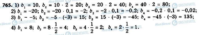 ГДЗ Алгебра 9 класс страница 765
