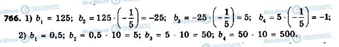 ГДЗ Алгебра 9 класс страница 766