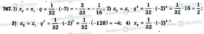 ГДЗ Алгебра 9 класс страница 767