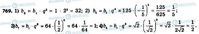 ГДЗ Алгебра 9 класс страница 769