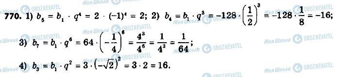 ГДЗ Алгебра 9 класс страница 770