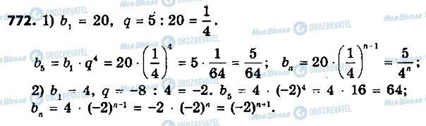 ГДЗ Алгебра 9 класс страница 772