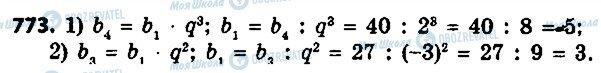 ГДЗ Алгебра 9 класс страница 773
