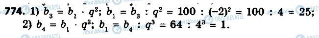 ГДЗ Алгебра 9 класс страница 774