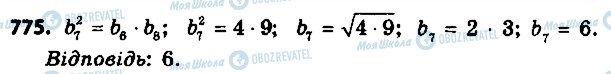 ГДЗ Алгебра 9 класс страница 775