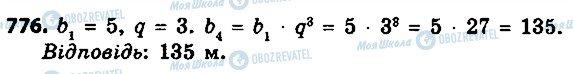 ГДЗ Алгебра 9 класс страница 776