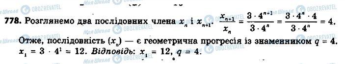 ГДЗ Алгебра 9 класс страница 778