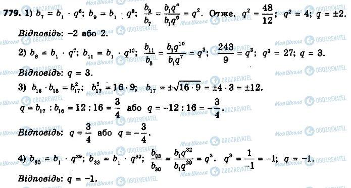 ГДЗ Алгебра 9 класс страница 779