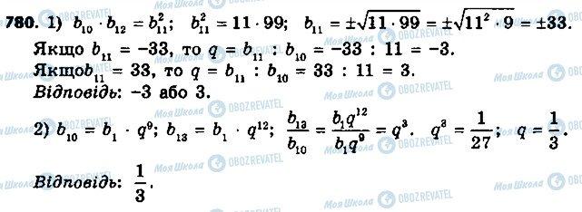 ГДЗ Алгебра 9 класс страница 780