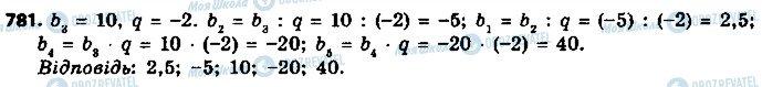ГДЗ Алгебра 9 класс страница 781