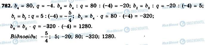 ГДЗ Алгебра 9 класс страница 782