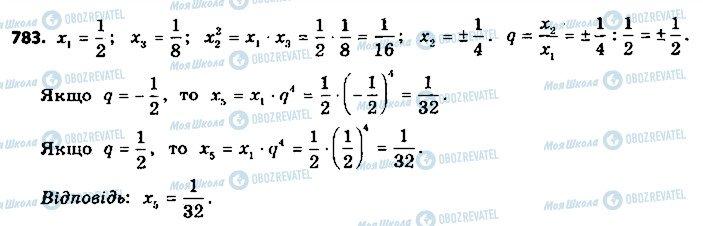 ГДЗ Алгебра 9 класс страница 783