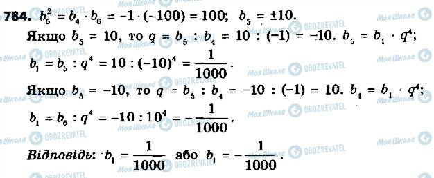 ГДЗ Алгебра 9 класс страница 784