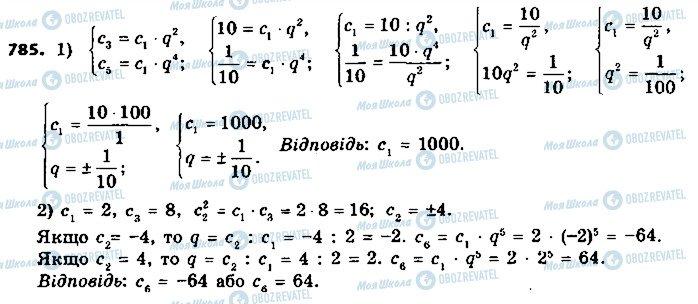 ГДЗ Алгебра 9 класс страница 785