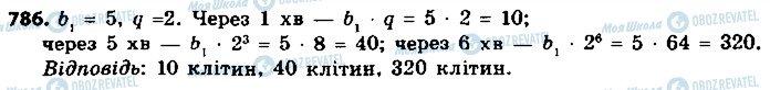 ГДЗ Алгебра 9 класс страница 786