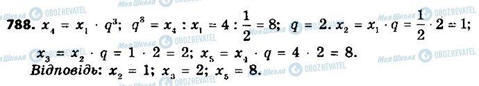 ГДЗ Алгебра 9 класс страница 788