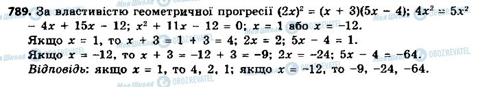 ГДЗ Алгебра 9 класс страница 789