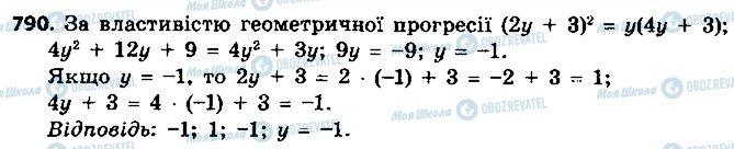 ГДЗ Алгебра 9 класс страница 790